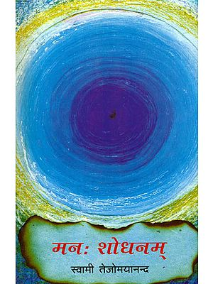 मन: शोधनम्: Manah Shodhanam - Purification of The Mind (Word-to-Word Meaning Hindi Translation)