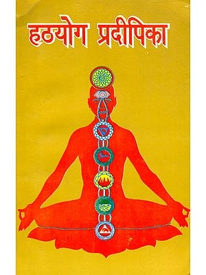 हठयोग प्रदीपिका: Hatha Yoga Pradipika