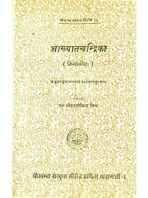 आख्यातचन्द्रिका: A Lexicon of Sanskrit Verbs