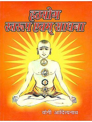 हठयोग स्वरुप एवं साधना: Hatha Yoga Form and Practice
