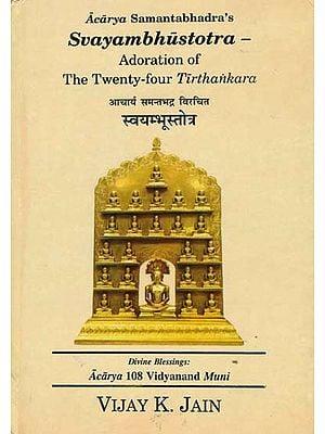 स्वयम्भूस्तोत्र: Svayambhu Stotra
