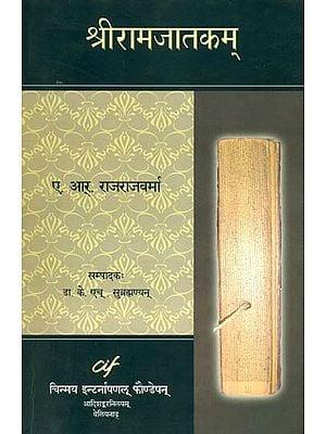 श्री रामजातकम्: Shriram Jatakam
