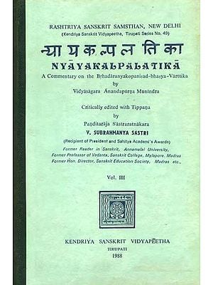 न्यायकल्पलतिका: Nyaya Kalpa Latika (A Commentary on The Brhadaranyakopanisad Bhasya Varttika) (An Old and Rare Book)