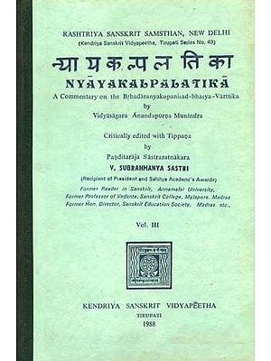 न्यायकल्पलतिका: Nyaya Kalpa Latika (A Commentary on The Brhadaranyakopanisad Bhasya Varttika) (An Old and Rare Book)