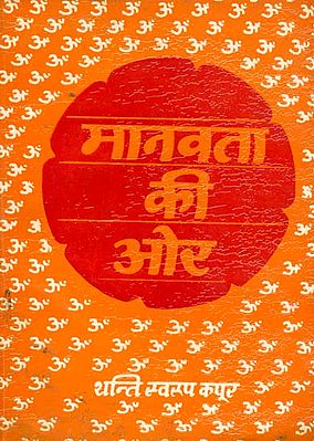 मानवता की ओर: Towards Humanism (An Old and Rare Book)