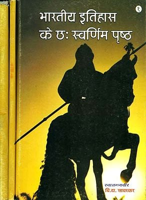 भारतीय इतिहास के छ: स्वर्णिम पृष्ठ: Six Golden Pages of Indian History (Set of 3 Volumes)