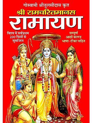 रामायण: With 200 Illustrations