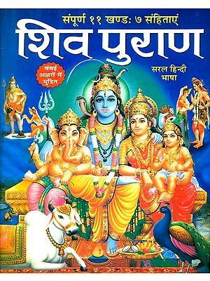 शिव पुराण: The Shiva Purana in Simple Hindi