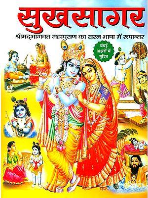 सुखसागर: Shrimad Bhagavatam in Simple Hindi