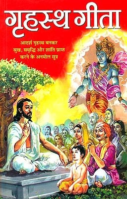 गृहस्थ गीता: A Housholder's Gita