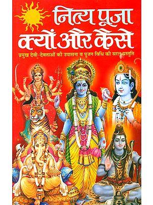 नित्य पूजा क्यों और कैसे: Daily Puja- Why and How