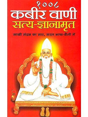 १००८ कबीर वाणी सत्य ज्ञानामृत: 1008 Kabir Vani