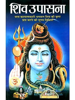 शिव उपासना: Shiva Upasana
