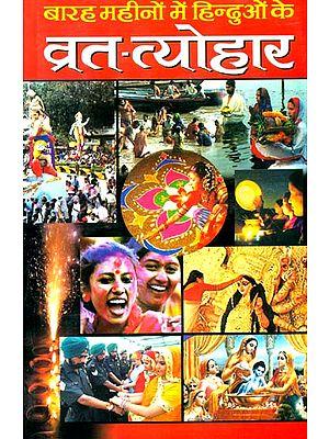 बारह महीनों में हिन्दुओं के व्रत त्योहार: Fasts and Festivals for 12 Months