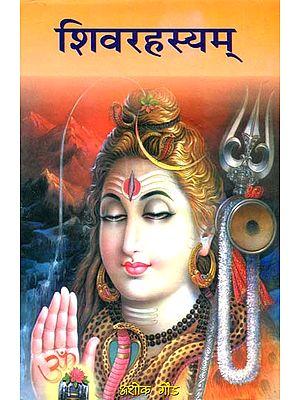 शिवरहस्यम्: Complete Method of Worshipping Bhagawan Shiva