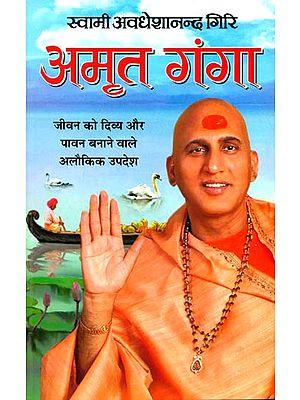 अमृत गंगा: Amrit Ganga