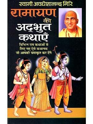 रामायण की अदभुत कथाएँ: Magical Stories from The Ramayana