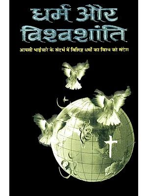 धर्म और विश्वशांति: Dharma and World Peace
