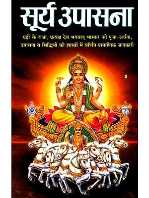 सूर्य उपासना: Method of Worshipping Bhagawan Surya