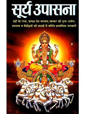 सूर्य उपासना: Method of Worshipping Bhagawan Surya