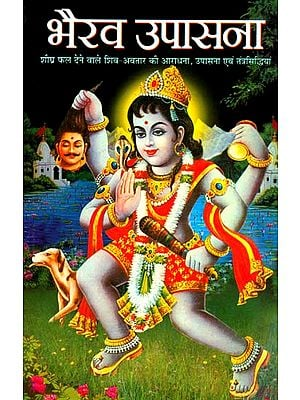 भैरव उपासना: Bhairav Upasana