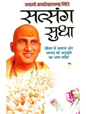 सत्संग सुधा: Nectar of Satsang