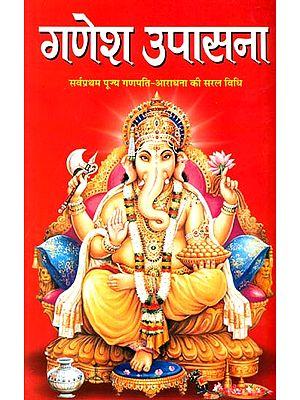 गणेश उपासना: Ganesha Upasana