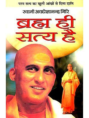 ब्रह्म ही सत्य है: Brahman is Truth