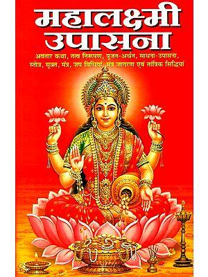 महालक्ष्मी उपासना: Maha Lakshmi Upasana