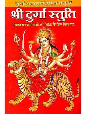 श्री दुर्गा स्तुति: Shri Durga Stuti