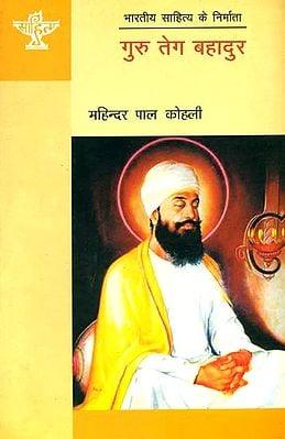 गुरु तेग बहादुर: Guru Teg Bahadur