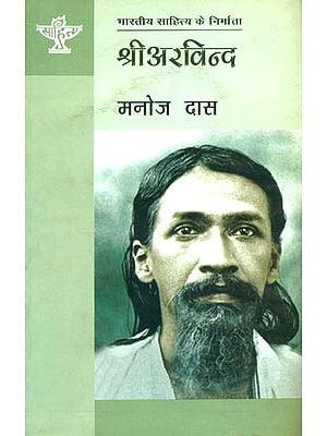 श्री अरविन्द: Sri Aurobindo