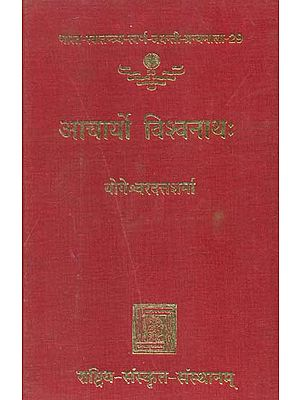 आचार्यो विश्वनाथ: Acharya Vishwanath