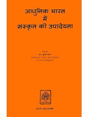 आधुनिक भारत में संस्कृत की उपादेयता: Usefulness of Sanskrit in Modern India