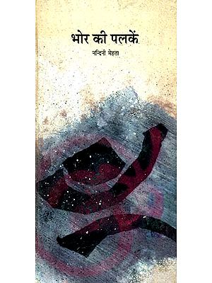 भोर की पलकें: Eyelids of Dawn- A Collection of Hindi Poems