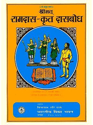 रामदास कृत दासबोध: Dasabodh of Ramdas