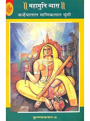 महामुनि व्यास: Mahamuni Vyas