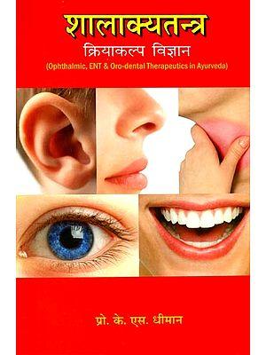 शालाक्यतन्त्र (क्रियाकल्प विज्ञान)- Shalakya Tantra
