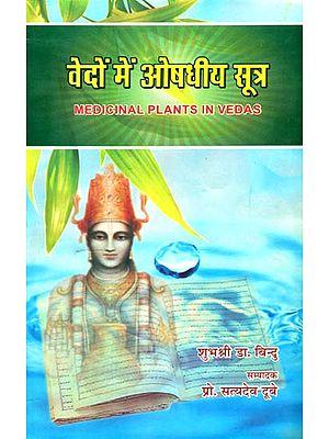 वेदों में ओषधीय सूत्र: Medicinal Plants in Vedas