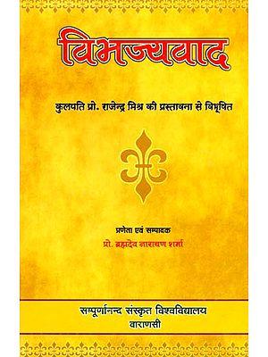 विभज्यवाद: Vibhajyavada