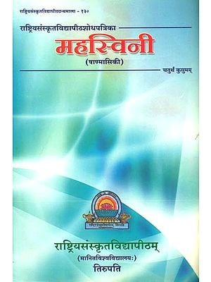 महस्विनी:  Research Journal of Rashtriya Sanskrit Vidyapeetha