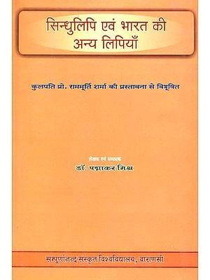 सिन्धुलिपि एवं भारत की अन्य लिपियाँ: Indus Script and Other Indian Scripts