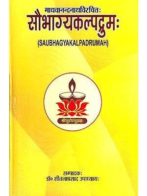 सौभाग्यकल्पद्रुम: Saubhagya Kalpadrum