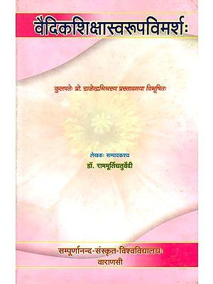 वैदिकशिक्षास्वरूपविमर्श: Nature of Vedic Education