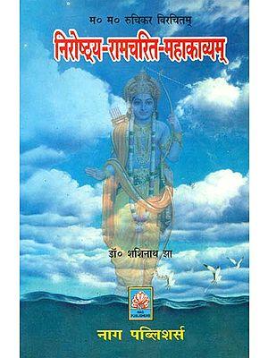 निरोष्ठ्य रामचरित महाकाव्यम् (संस्कृत एवं हिंदी अनुवाद)- A Mahakavya on Rama