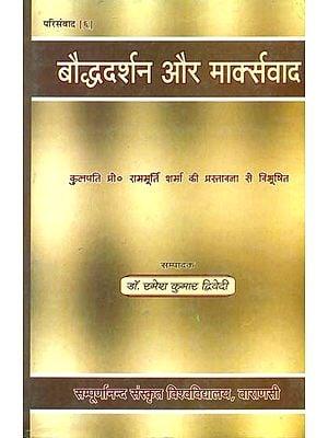 बौद्धदर्शन और मार्क्सवाद: Buddhist Philosophy and Marxism