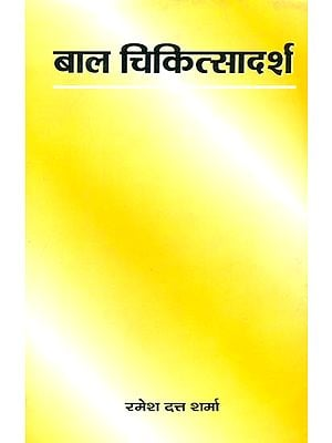 बाल चिकित्सादर्श: Bala Chikitsa Aadarsh