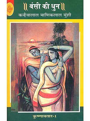 बंसी की धुन: Bansi Ki Dhun