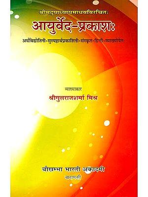 आयुर्वेद प्रकाश (संस्कृत एवं हिंदी अनुवाद)- Ayurved Prakash