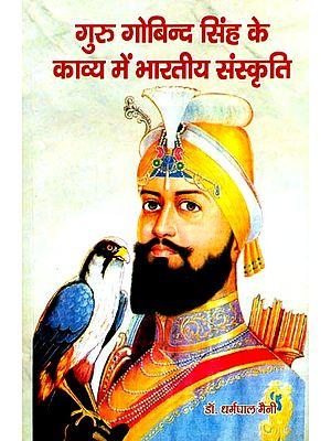 गुरु गोबिन्द सिंह के काव्य में भारतीय संस्कृति: Indian Culture in The Poetry of Guru Gobind Singh